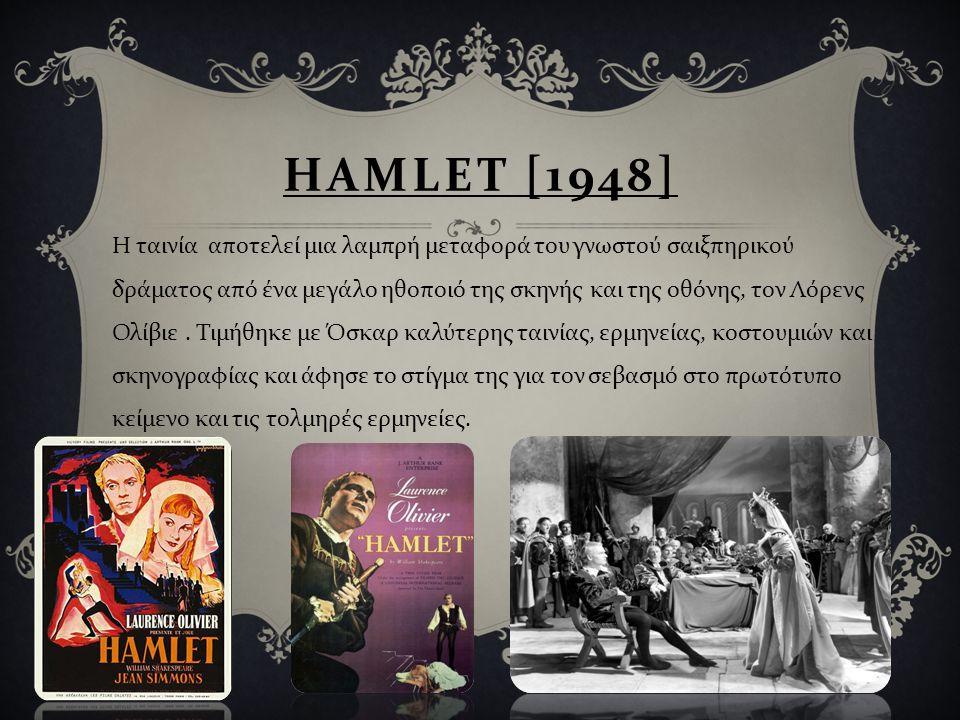 Hamlet [1948]